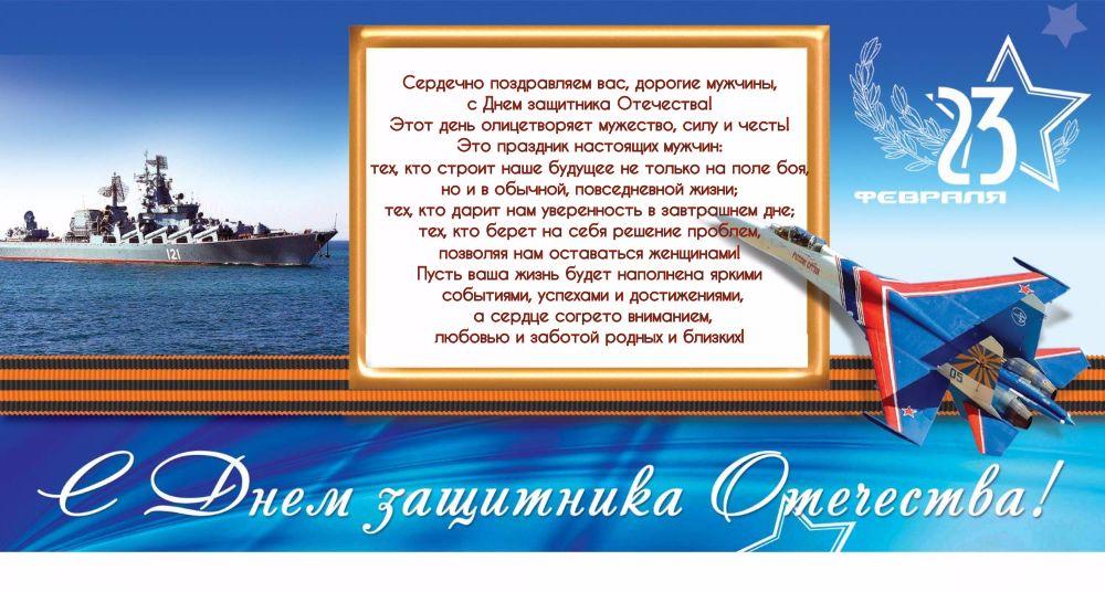 открытка-картинка-поздравление-на-23-февраля-мужчинам-коллегам