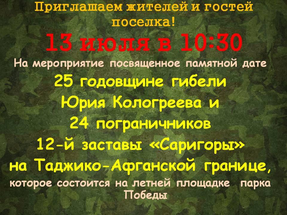 Кологреев2 (1)